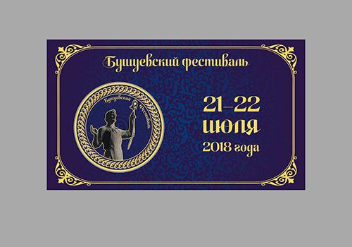2018 Бушуевский 3 (июль)