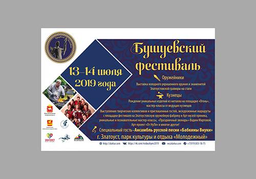 2019 Бушуевский 4 (июль)