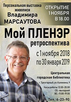 2018 ЦГБ (ноябрь)