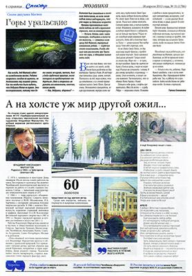 2013 Персональная  ПСЗ (Апрель)