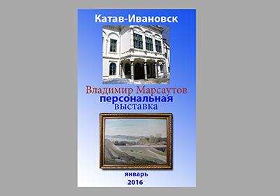2016 Персональная. Катав-Ивановск (январь)